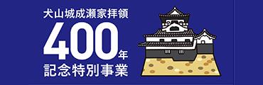 犬山城400年事業バナー